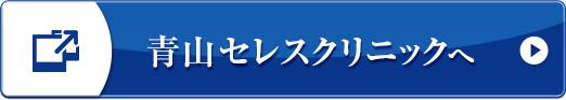 青山セレスクリニックのサイトを見る