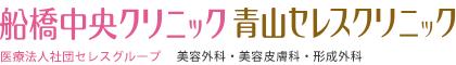 船橋中央クリニック SINCE 2001 東京 埼玉 千葉