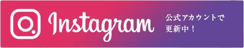 Instagram 船橋中央クリニック 公式アカウントで更新中!
