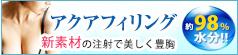アクアフィリング プチ豊胸の新素材誕生 約98%水分!!