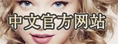 中文官方网站