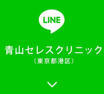 青山セレスクリニックLINE