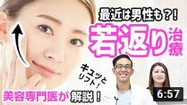 【若返り治療】男女必見!切開せずに若返れます!|元神チャンネル
