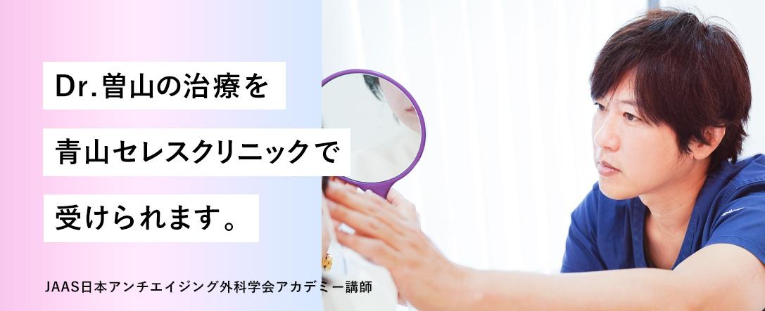 Dr.曽山の治療
