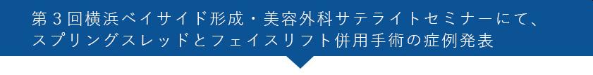 第3回横浜ベイサイド形成・美容外科サテライトセミナーにて、スプリングスレッドとフェイスリフト併用手術の症例発表