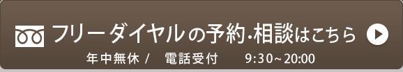 0120-118-242 年中無休 / 電話受付:9:30~20:00 フリーダイヤル電話相談がスムースです!