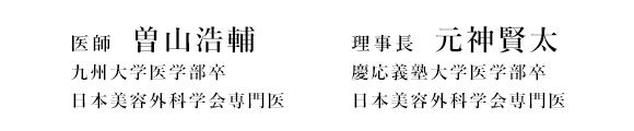 慶応義塾大学医学部卒日本外科学会専門医 日本美容外科学会専門医