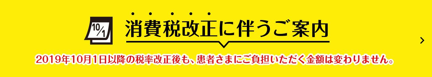 消費税改正に関するお知らせ